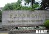 上海复旦大学附属中学