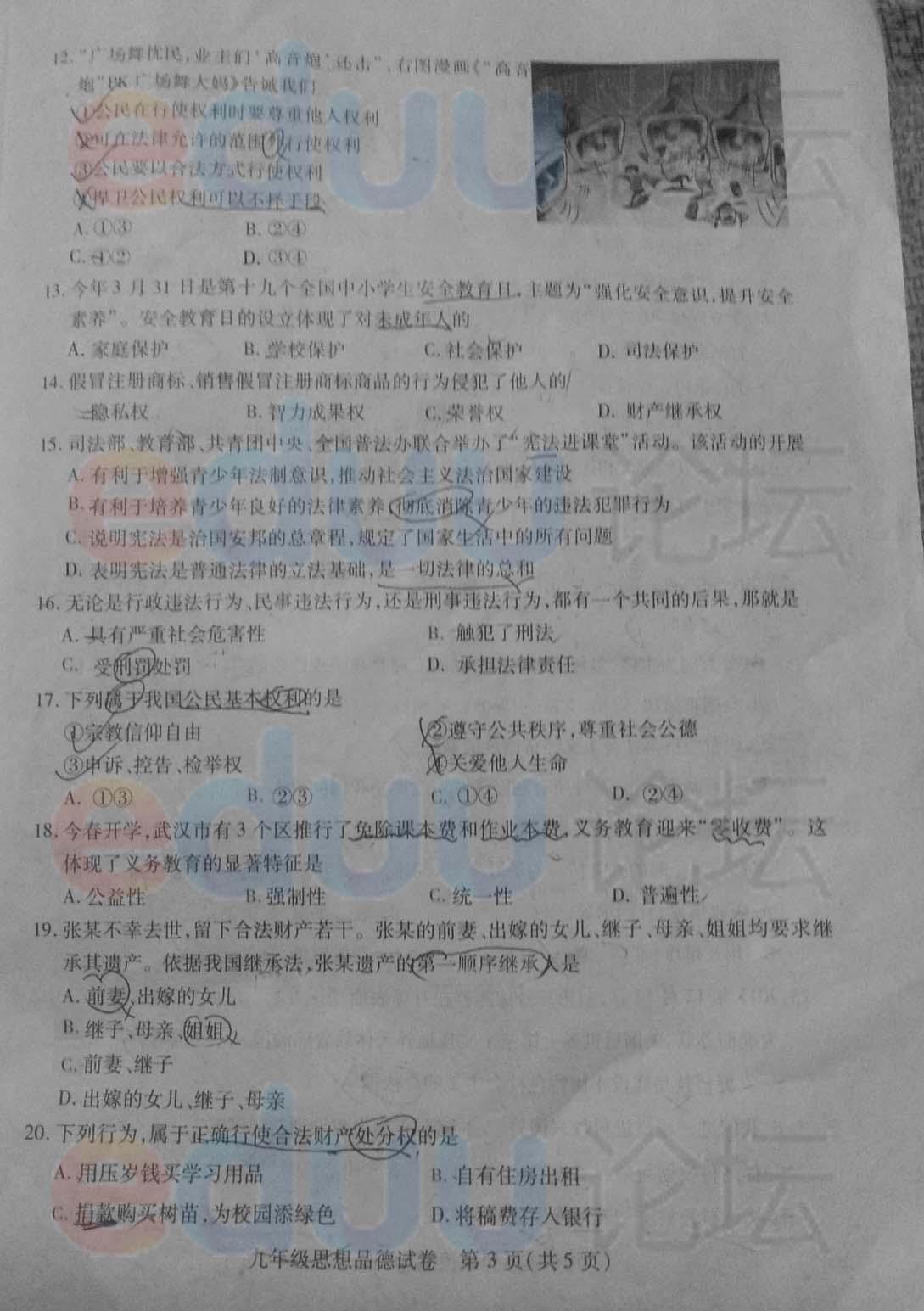 2014年武汉四月调考思想品德试题