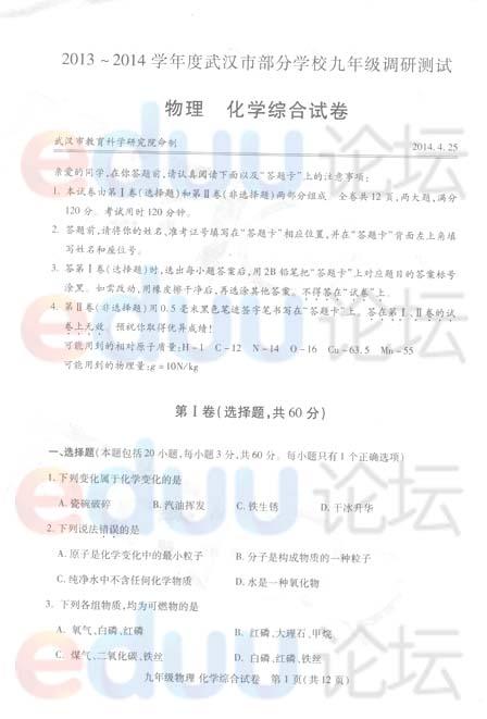 2014年武汉四月调考理化试题
