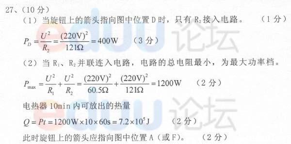 2014年武汉四月调考理化试题答案