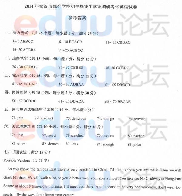 2014年武汉四月调考英语试题答案