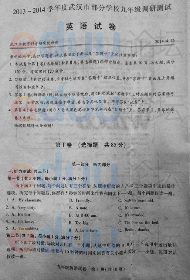 2014年武汉四月调考英语试题
