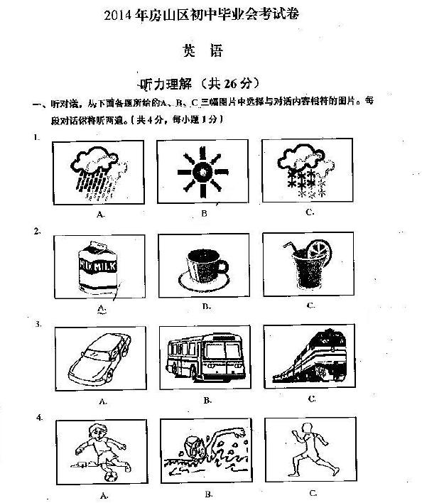 中考一模英语试题
