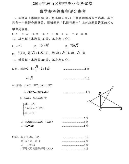 中考一模数学试题