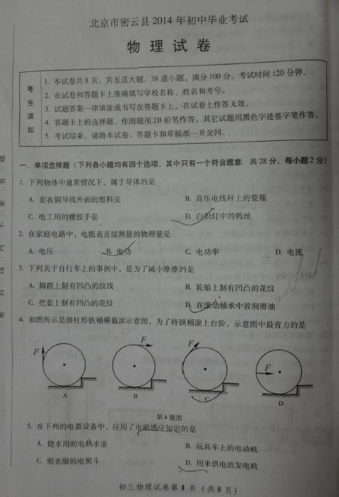 中考一模物理试题