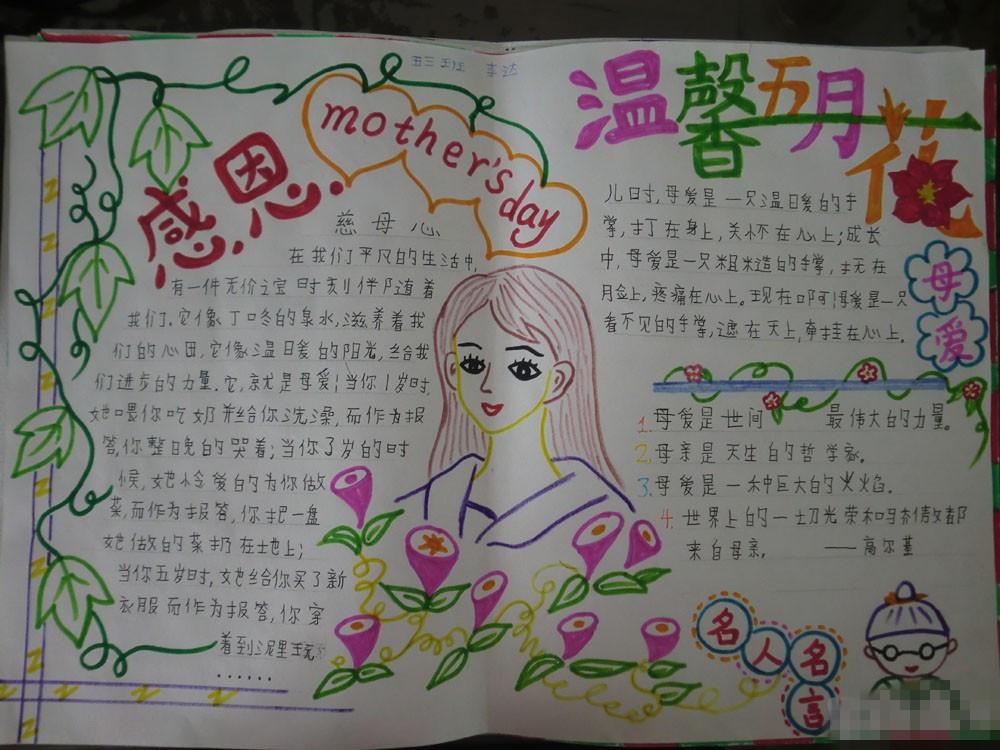 母亲节手抄报:温馨五月花