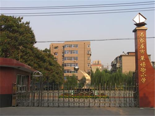 石家庄小学