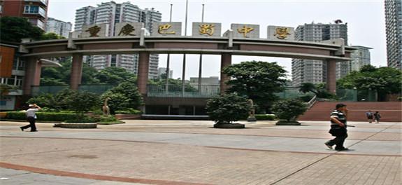 重庆巴蜀中学中秋后开始2017小升初报名