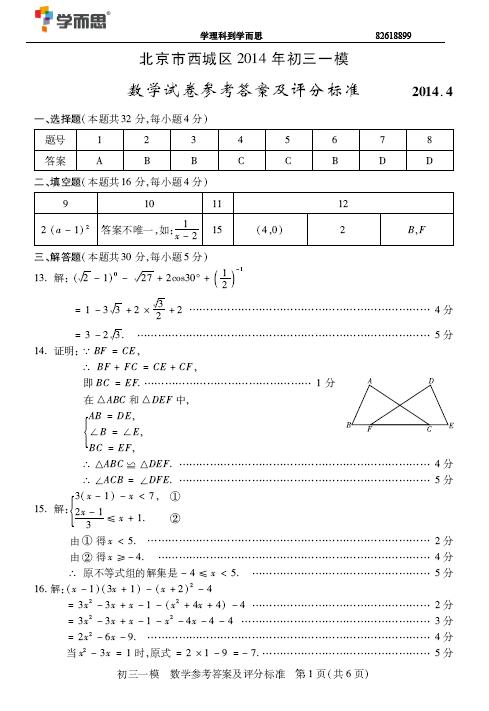 一模数学试题答案