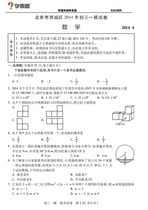 一模数学试题