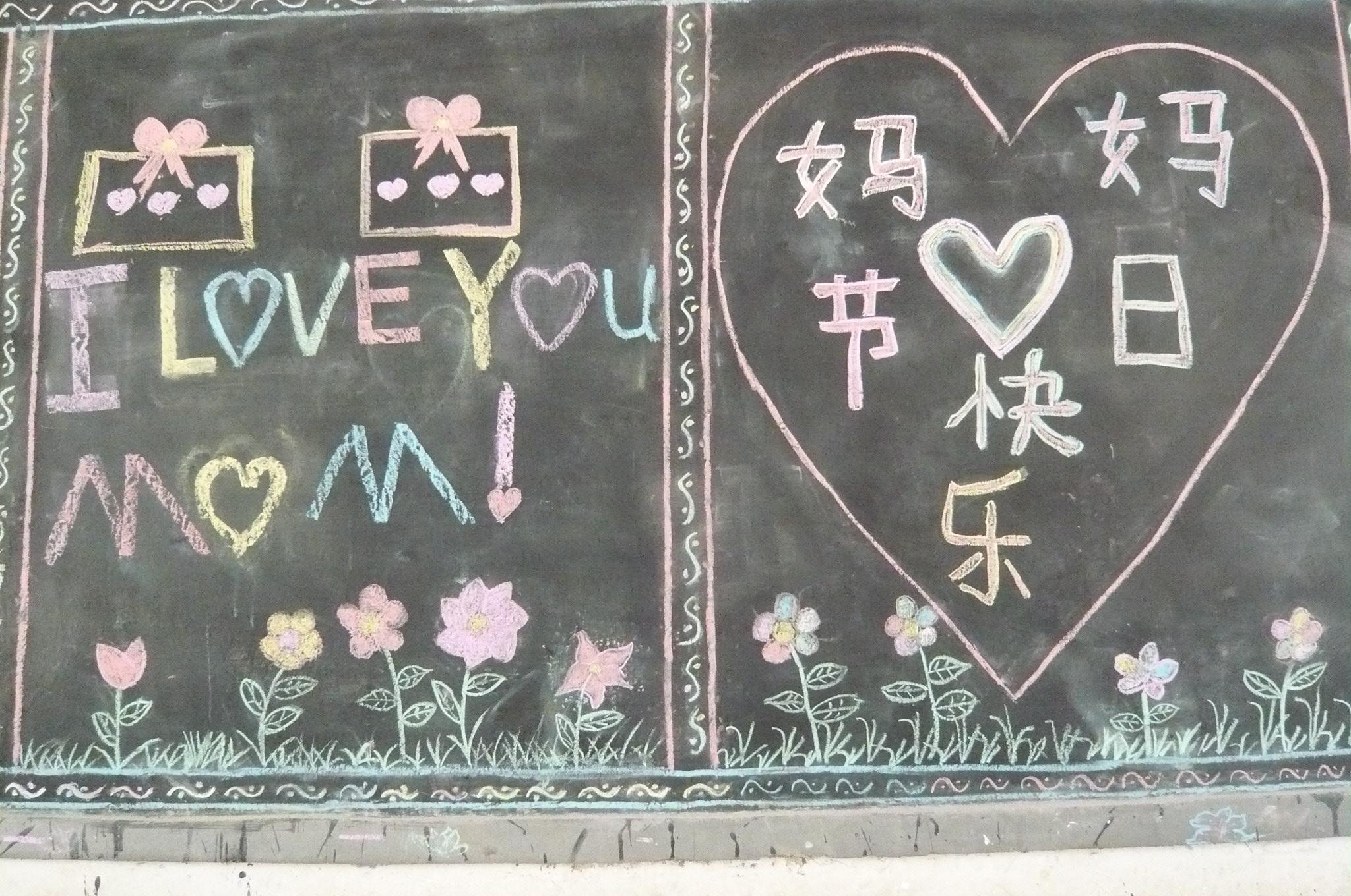 黑板报设计图案大全 康乃馨花边