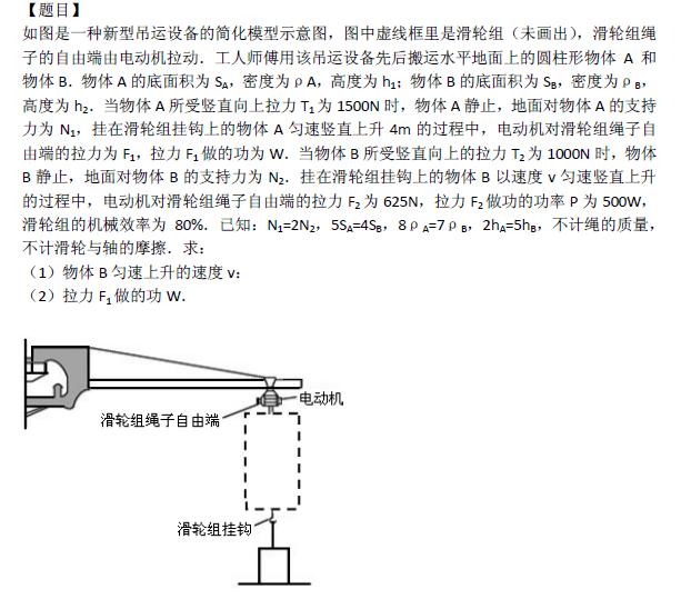北京中考物理天天练试题及解析:计算(5月5日)