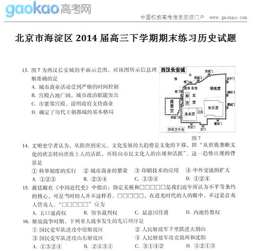 北京市海淀区2014年高三二模历史试题