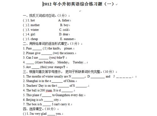 英语复习、