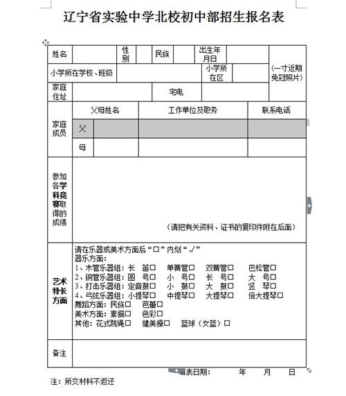 辽宁省招生初中北校初中部实验报名表的中学暴发户毕业图片