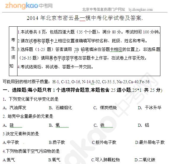 北京中考一模化学试题