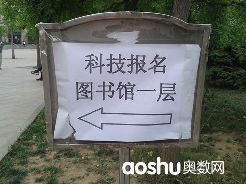 2014年北京十一中学特长生报名