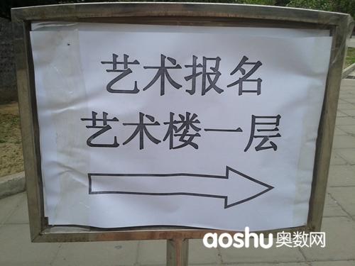 2014年北京十一中学小升初特长生报名