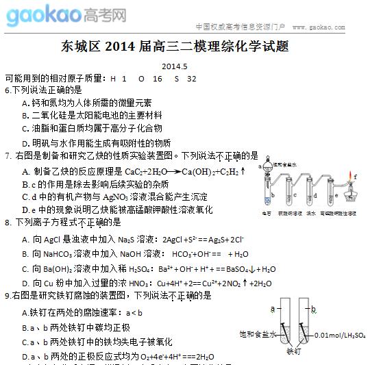 北京市东城区2014年高三二模化学试题