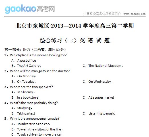 北京市东城区2014年高三二模英语试题