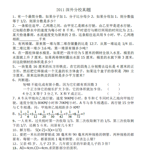 深圳百合外国语学校2011年小升初数学真题及答案