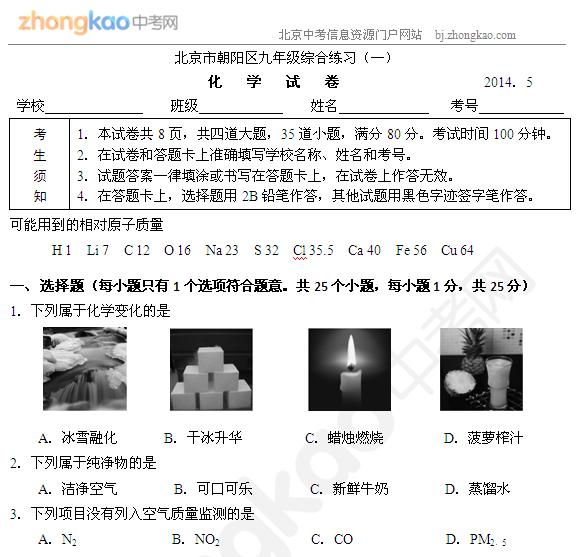 2014朝阳一模化学试题