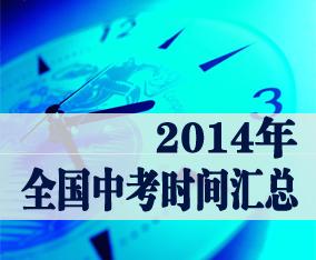 2014年全国各省中考考试时间汇总