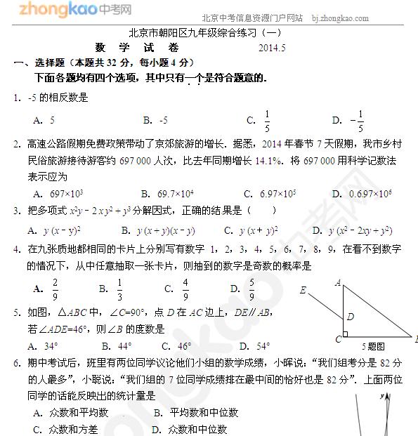 2014朝阳一模数学试题(word版)