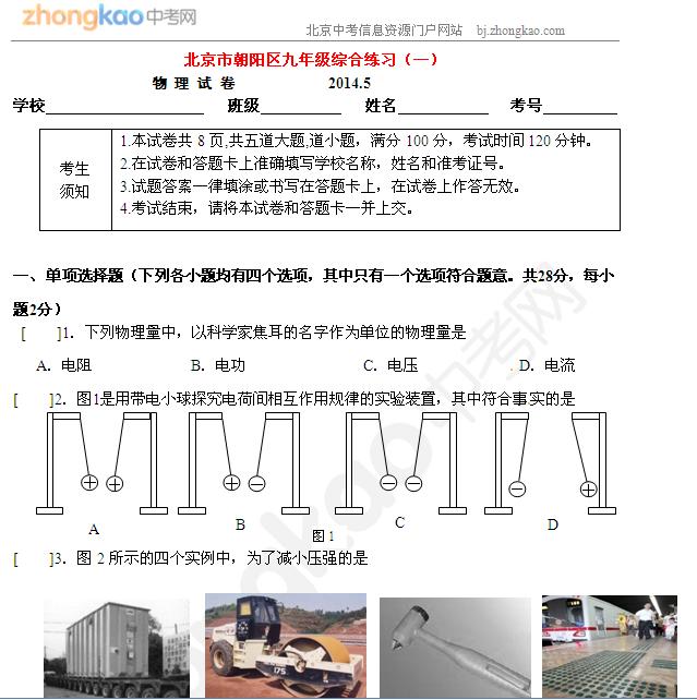 2014朝阳中考一模物理试题(word版)