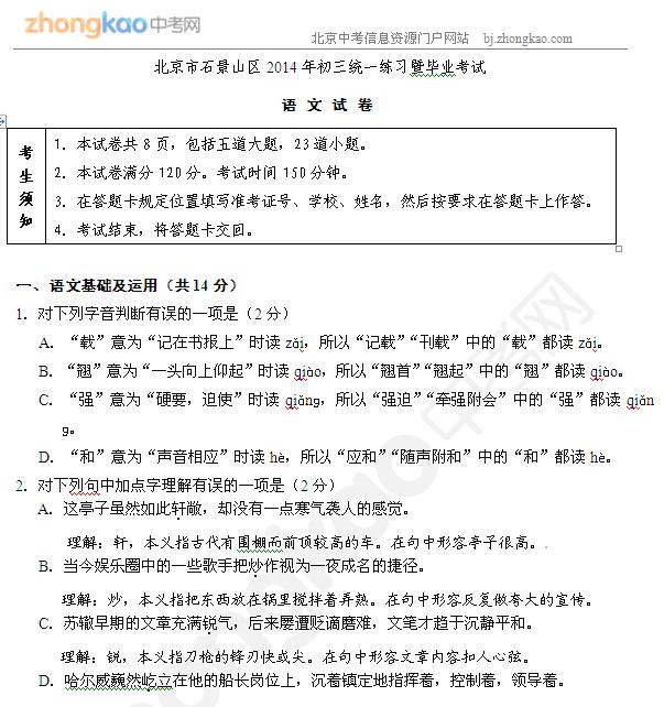 2014北京石景山区一模语文试题