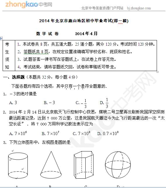 2014燕山一模数学试题