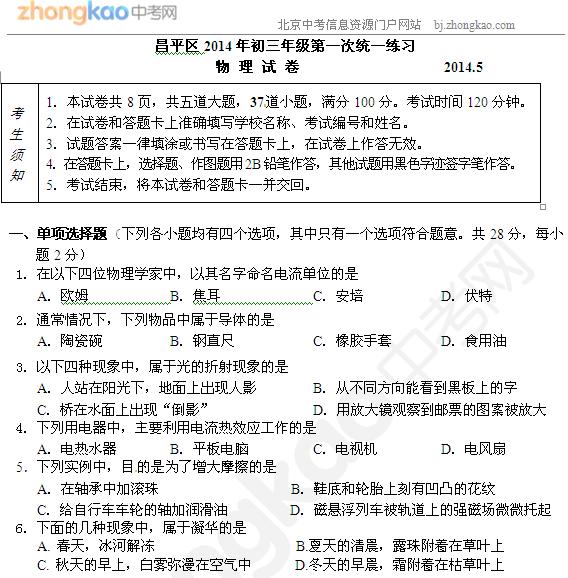 2014昌平中考一模物理试题