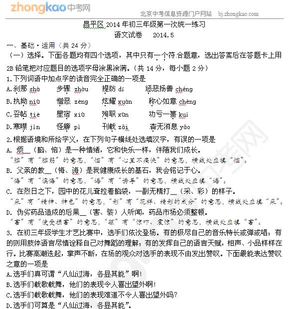2014北京昌平区中考一模语文试题(word)