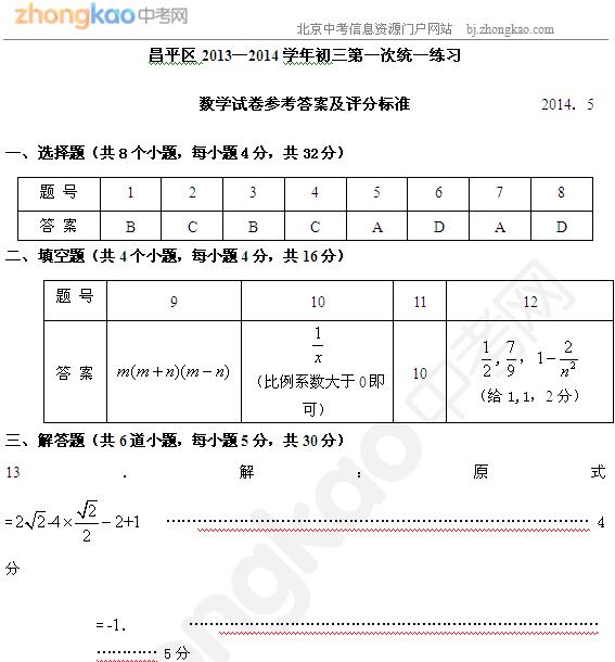 2014昌平中考一模数学试题答案