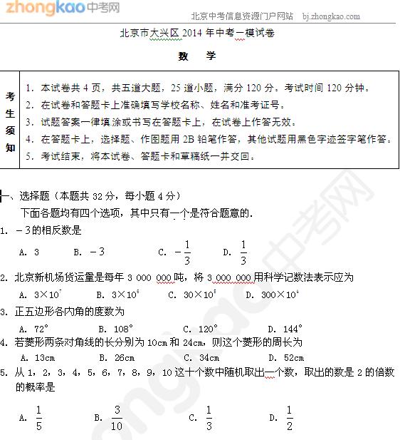 2014北京市大兴中考一模数学试题(word版)