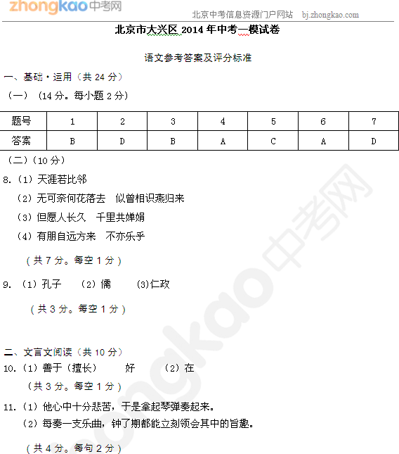 2014北京大兴区中考一模语文试题答案(word)