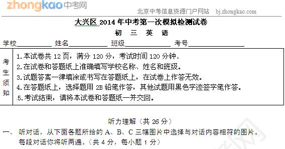 2014北京大兴中考一模英语试题(word版)