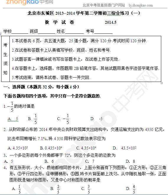 2014北京东城中考一模数学试题(word版)