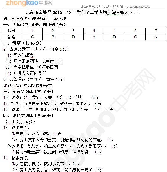 2014北京东城中考一模语文试题答案(word)