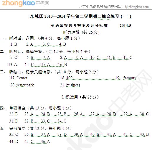 2014北京东城中考一模英语试题答案(word版)