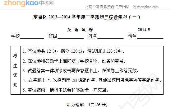 2014北京东城中考一模英语试题(word版)