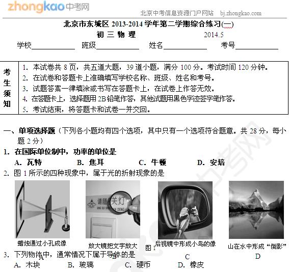 2014北京东城中考一模物理试题(word版)