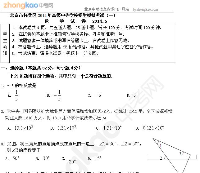 2014北京怀柔中考一模数学试题答案(word版)