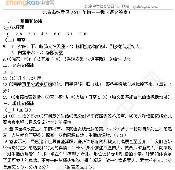 2014北京怀柔区中考一模语文试题答案(word)
