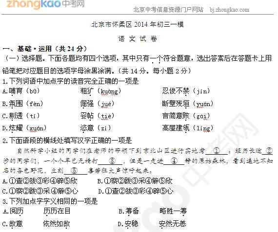 2014北京怀柔区中考一模语文试题(word)