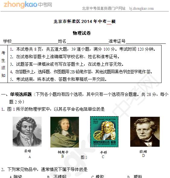 2014北京怀柔中考一模物理试题(word版)