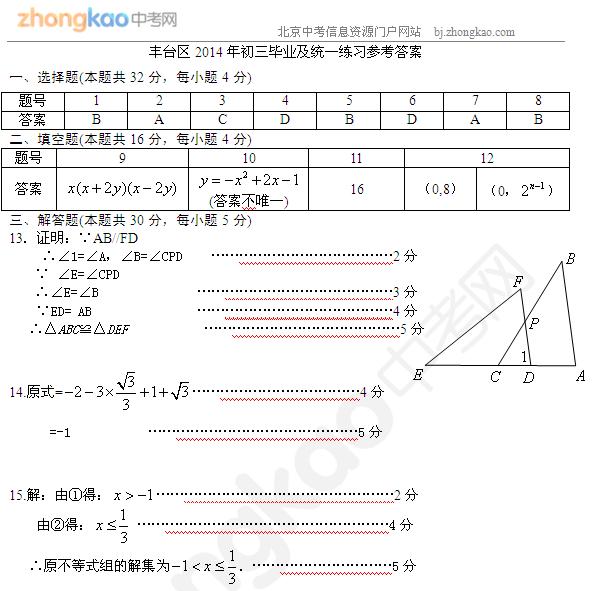 2014北京丰台中考一模数学试题答案(word版)