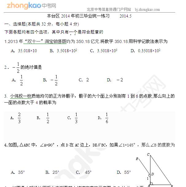 2014北京丰台中考一模数学试题(word版)