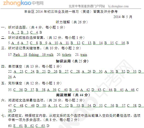 2014北京丰台中考一模英语试题答案(word版)