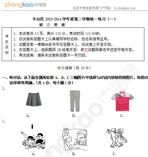 2014北京丰台中考一模英语试题(word版)